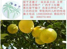 重庆特产梁平柚子 正宗梁平柚子的价格