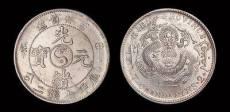上海鉴定备案光绪元宝银币快速成交正规文物