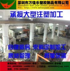 深圳大型注塑模具加工