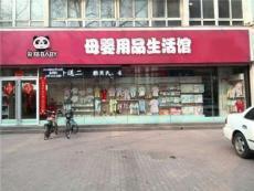 熊貓BABY母嬰 孕嬰店進貨渠道