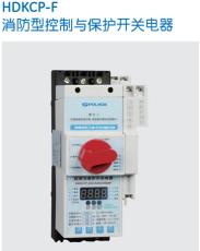HDKCP-125CF消防型控制保護開關-保利海德