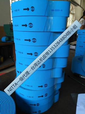印刷厂传动皮带/NITTA包装皮带/NITTA糊盒机