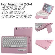 用于ipadmini 2/3/4 無線藍牙鍵盤分拆皮套