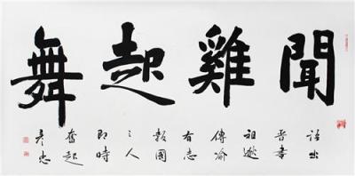 曲彦忠书法作品收藏受欢迎