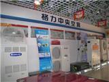 深圳格力空調總代理銷售公司