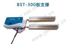 锝永BST300智能板支撑