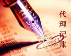 会计代账 税务服务 公司设立注销