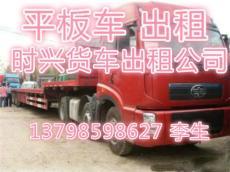 重庆南川綦江到广东汕头大货车出租公司