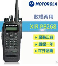 深圳对讲机公司 摩托罗拉P8268数字对讲机