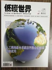低碳世界-低碳世界杂志-低碳世界编辑部-全