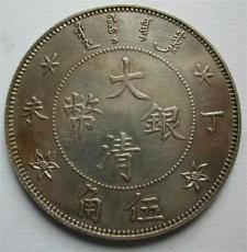 小小的大清银币居然价值百万