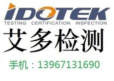 滑板EN13613認證 旱冰鞋EN13899認證