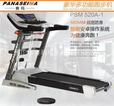 供應 賽瑪智能商用跑步機 PSM-520A-1