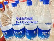 专做矿泉水瓶收缩膜标签 饮料瓶装水标签