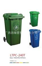 武鸣环卫塑料垃圾桶
