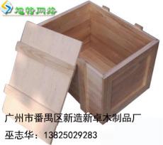 廣州番禺新造鎮實木箱價格大全