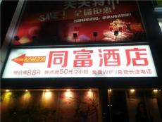 廣州旗瑞專業維修霓虹燈 廣告字