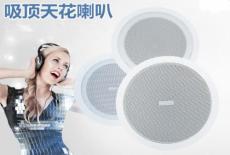 有源吸顶扬声器音箱喇叭厂家