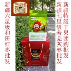 深圳市新疆紅棗排名哪個好 和田大棗來自西