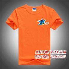 重庆T恤定做聚会衣服印字定制印图