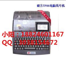 北京碩方TP86電子線號機