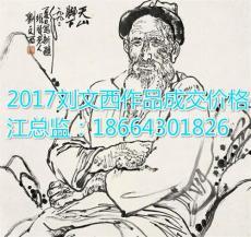 2017刘文西作品市场成交价格
