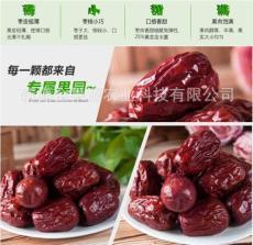 新疆特产红枣和田大枣 一级农家零食干果红