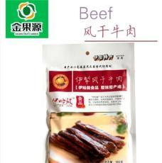 新疆特產伊犁風干牛肉手工制作真空包裝熟食