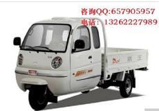 供應福田五星800ZH-7 A 三輪摩托車