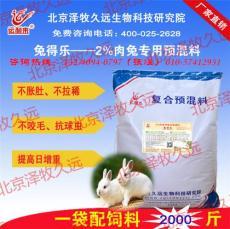 肉兔預混料 肉兔長肉長個專用預混料