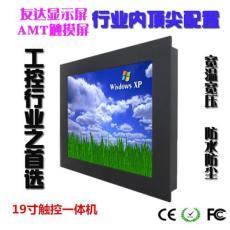 Windows系统19寸嵌入式触控一体机