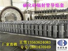輻射管 碳化硅輻射管 燒嘴套 窯爐配件