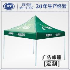 北京户外广告四角促销活动折叠帐篷厂家定制