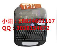 廣東深圳深圳市龍崗區碩方TP76網線管印字機
