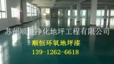 胜浦镇停车场环氧地坪 胜浦镇水性环氧地坪