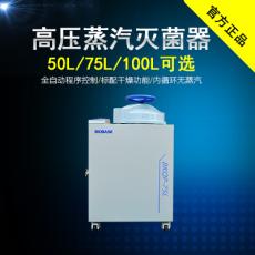 山东50L医用压力蒸汽灭菌器价格