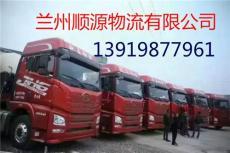 兰州到邯郸专线物流 大件运输 零担托运