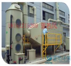 德州废气处理/酸雾喷淋设备 生产厂家