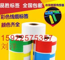 可打印带移动电信联通铁塔LOGO的标签打印机