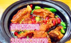 黄焖排骨米饭