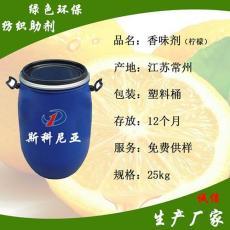 纳米柠檬香味整理剂 纺织品香味剂 纳米香味