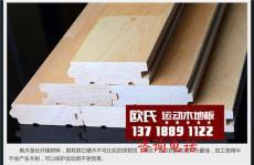 專業運動木地板 楓木獨條22厚實木地板 北京運動木地板現貨