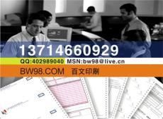 电脑表格纸印刷 商务表格印刷 条码表格印刷