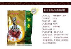 湖南长沙湘春酱板鸭技术培训