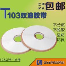 强黏型T103双油封缄胶带比普通胶带粘性更强