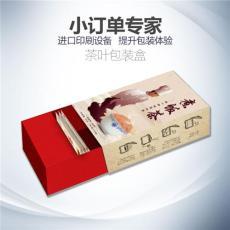 茶叶盒礼品盒定做印刷彩盒化妆品包装盒定制