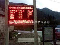 广东生态环境空气负氧离子监测系统方案
