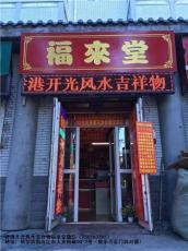 哈尔滨开光过门咒 海涛法师解毒筷