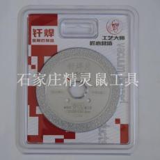 廣東深圳陶瓷釬焊鋸片