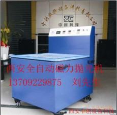 陕西西安中创厂家直销磁力研磨机抛光机